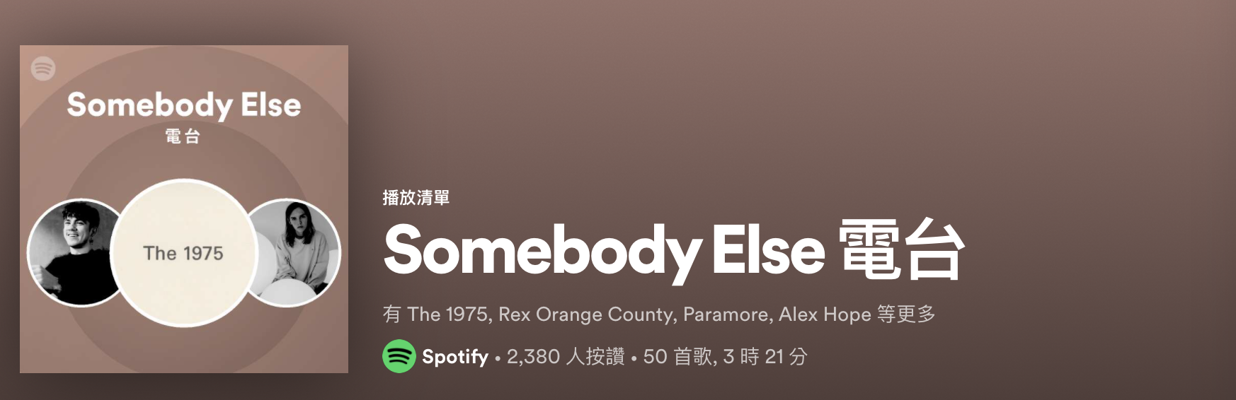The 1975 somebody else