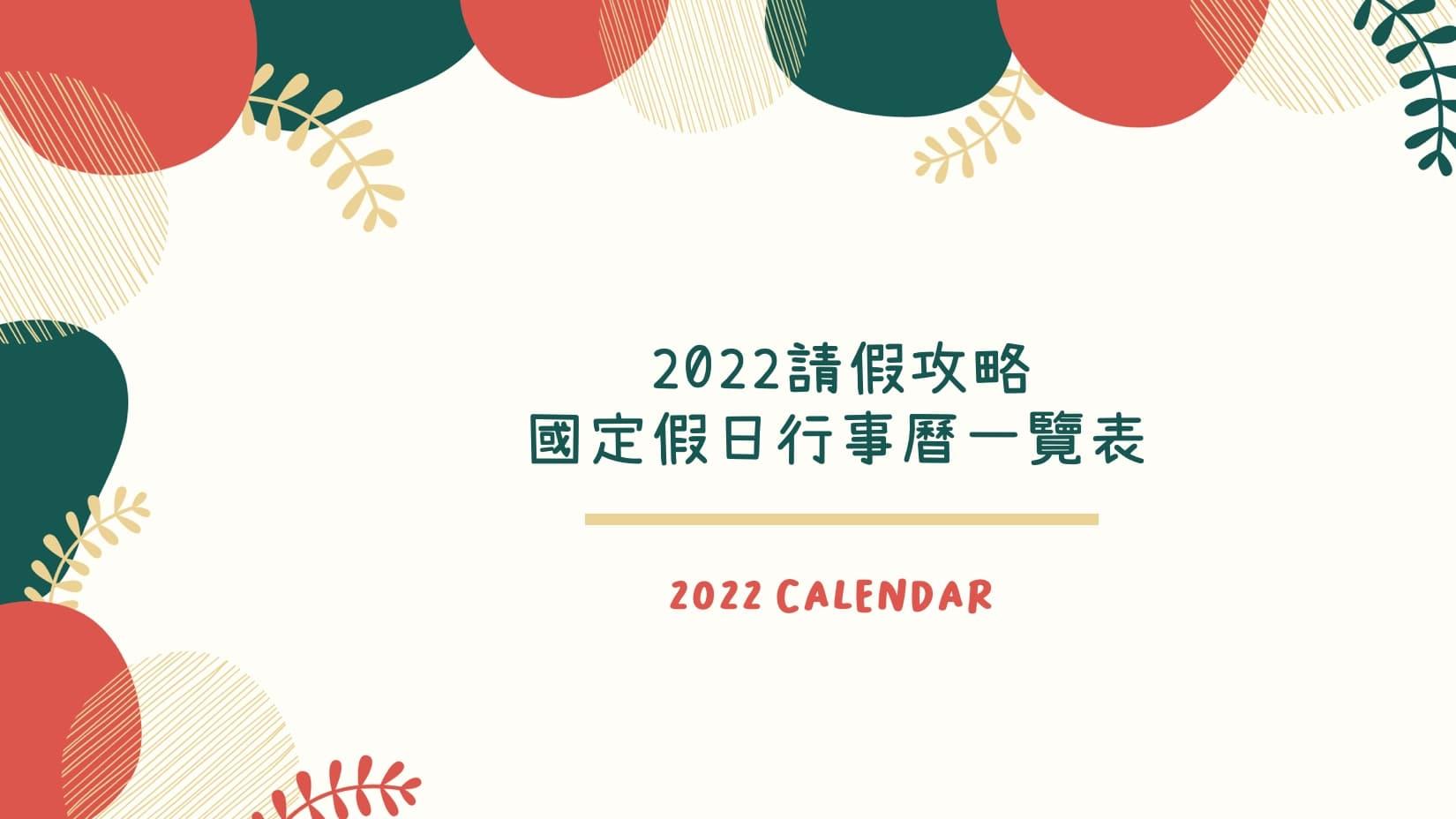 2022行事曆請假攻略
