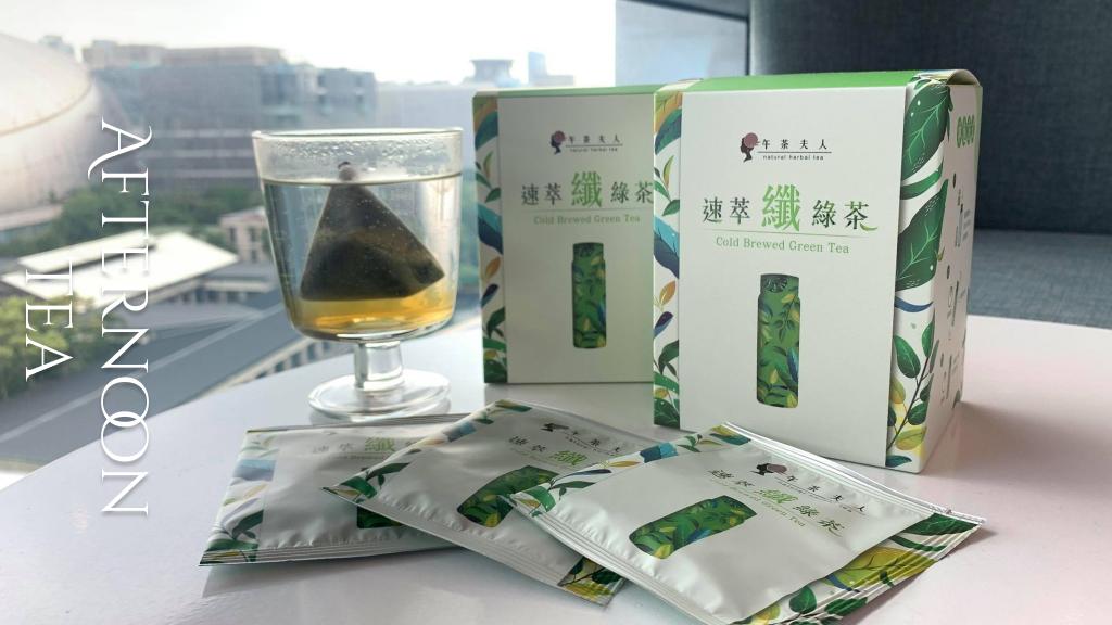 喝綠茶的優點、好處有什麼?|午茶夫人速萃纖綠茶試飲!