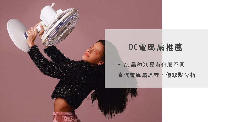 【DC 電風扇推薦】AC 扇跟 DC 扇差別為何?直流電風扇原理/優缺點分析!