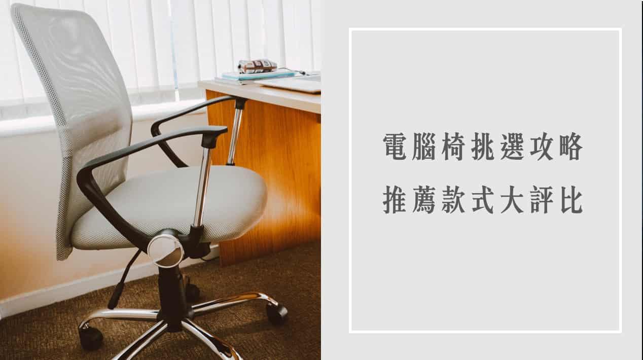 2021 電腦椅推薦|5款辦公椅/人體工學電腦椅評比!久坐族必看