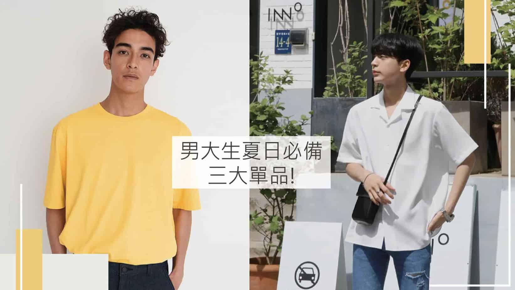 開學啦!男大學生穿搭特輯|夏日韓系風格襯衫、短褲、短 T 這樣穿!