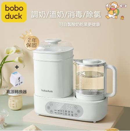 boboduck 溫奶器消毒鍋八合一