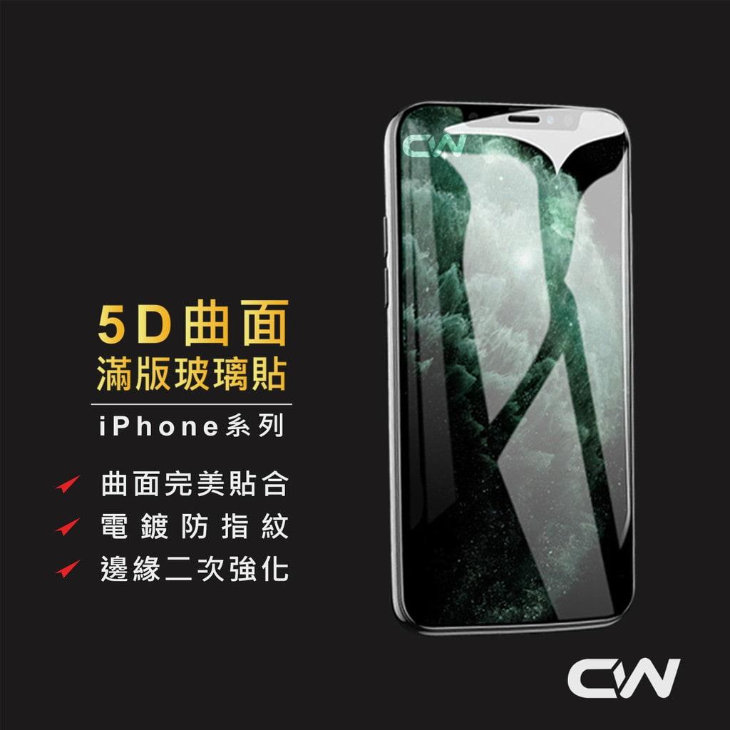 iPhone頂級5D曲面滿版玻璃貼