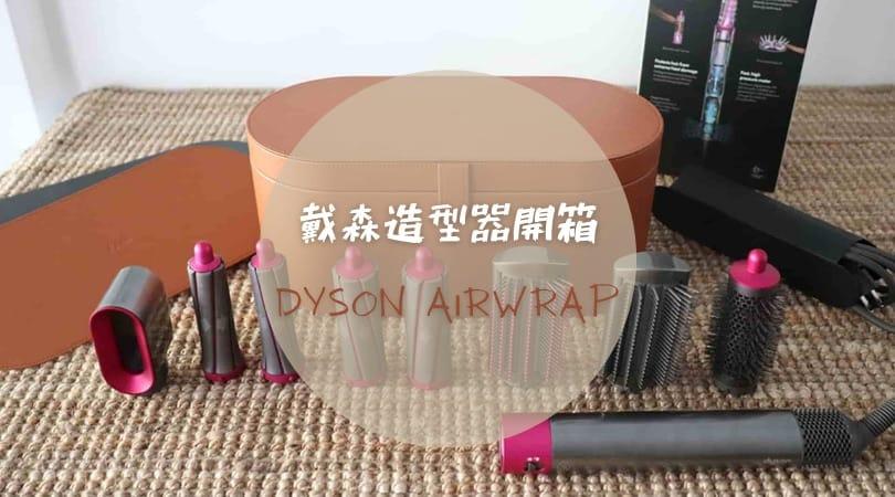 Dyson airwrap 造型器好用嗎?Dyson 造型器開箱實測&PTT 評價優缺點分析!